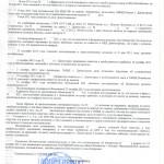 Постановление Печнук1
