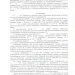 Постановление Сарычева
