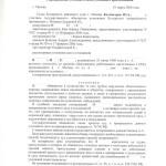Постановление Вахромов