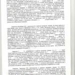 Приговор Канищева2