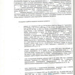Приговор Канищева3