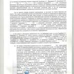 Приговор Канищева4